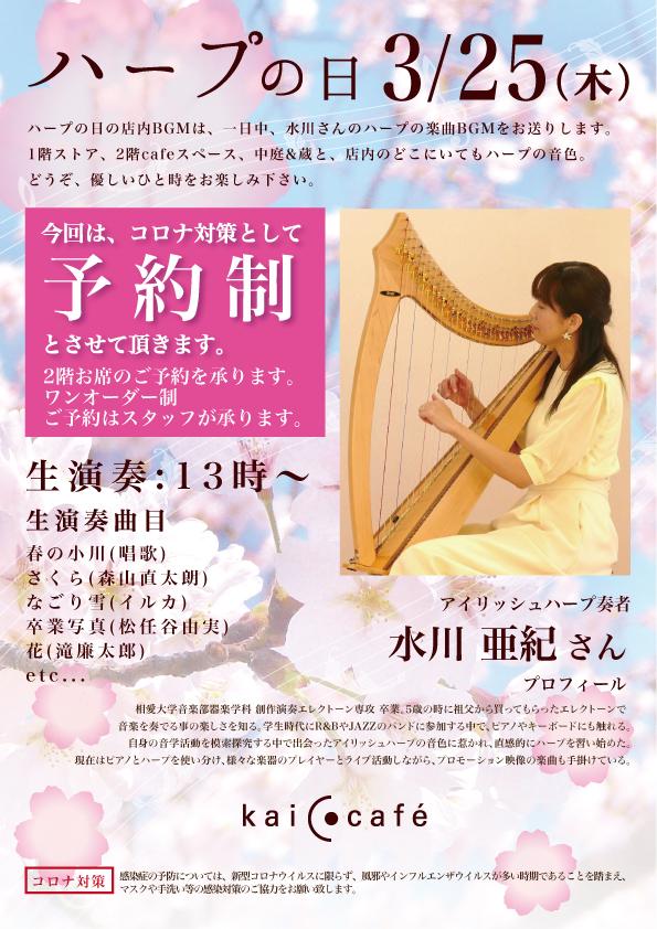 <p>明日はいよいよハープの日です♪ 13時からの水川亜紀さんによるハープの生演奏 2階のお席のご予約はご好評により定員に達しました! ありがとうございます✨ 生演奏の時間以外でも 明日は1日中、2階、蔵、店内のどこにいても 水川さんによるハープのやさしい音色がお楽しみいただけますので ぜひ、美味しいコーヒーやスイーツを楽しみながら ハープの音色に癒されに来てくださいね😌& […]</p>