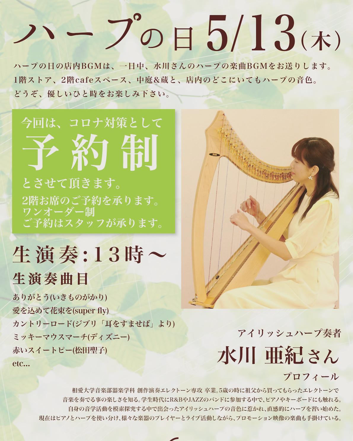 <p>ハープの日、演奏会をご予約いただいたお客様へ いつもkaicocafeをご愛顧頂き有難うございます。 5月13日(木)に予定しておりました「ハープの日」の生演奏ですが 大阪府の緊急事態宣言の延期に伴いまして、中止とさせていただきます。 こんな時だからこそ、ハープの音色に癒され 心地よい時間を共に過ごしたかったのですが、、、、 ご予約のお客様には、大変ご迷惑をおかけします。 またの機会のご予約をお待 […]</p>