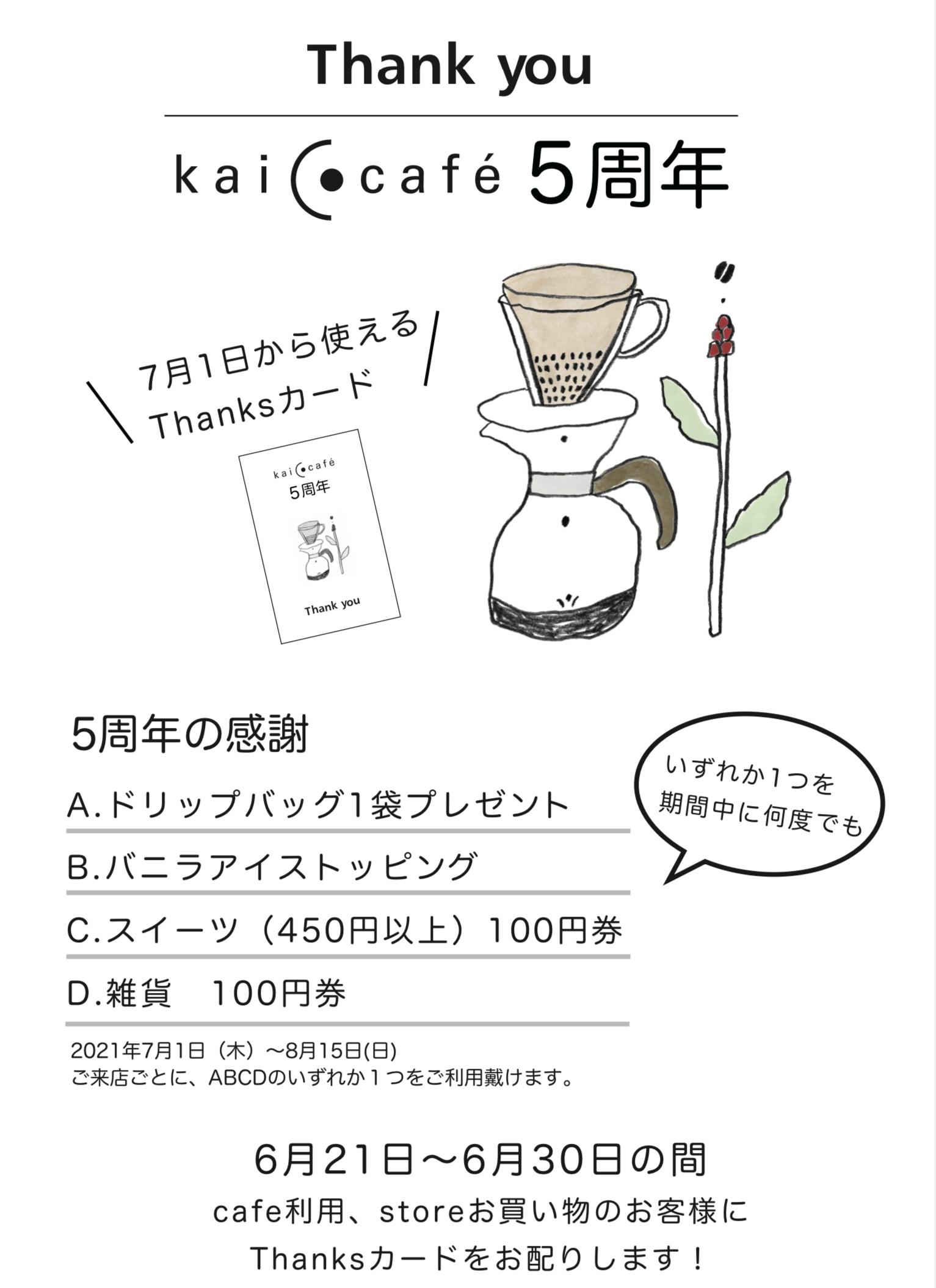 <p>kaicocafeは今年7月で5周年を迎えます✨ いつもkaicocafeをご愛顧いただき ありがとうございます! たくさんのお客様に愛され 5周年を迎えることができました😌✨ 感謝の気持ちを込めて、、、 明日6月21日から6月30日まで カフェまたはストアをご利用の全てのお客様に Thanksカードをお配り致します! 7月1日から8月15日までの間 ご […]</p>